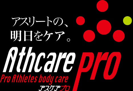 AthcarePro