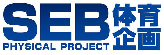 SEB体育企画株式会社